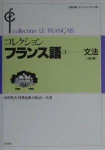 コレクション・フランス語 文法