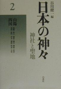 日本の神々 山陽・四国 第2巻