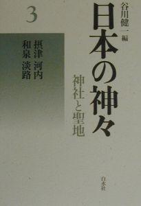 日本の神々 摂津・河内・和泉・淡路 第3巻