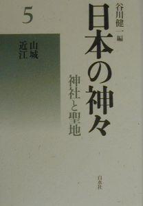 日本の神々 山城・近江 第5巻