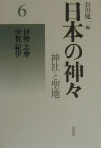 日本の神々 伊勢・志摩・伊賀・紀伊 第6巻