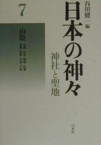 日本の神々 山陰 第7巻
