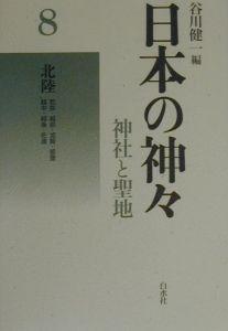 日本の神々 北陸 第8巻