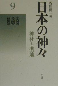 日本の神々 美濃・飛騨・信濃 第9巻