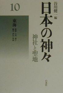 日本の神々 東海 第10巻