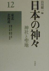 日本の神々 東北・北海道 第12巻