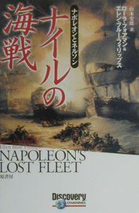 ナイルの海戦