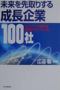 未来を先取りする成長企業100社