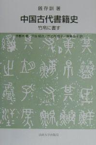 中国古代書籍史