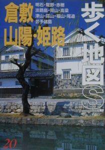 倉敷・山陽・姫路