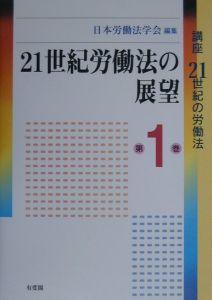 講座21世紀の労働法 21世紀労働法の展望 第1巻