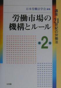 講座21世紀の労働法 労働市場の機構とルール 第2巻