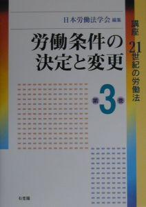 講座21世紀の労働法 労働条件の決定と変更 第3巻