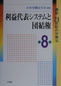 講座21世紀の労働法 利益代表システムと団結権 第8巻