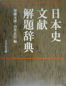日本史文献解題辞典
