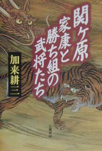 関ケ原家康と勝ち組の武将たち