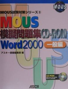 MOUS 模擬問題集CD-ROM Word2000 一般編