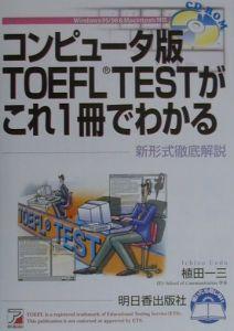 ROM付コンピュータ版TOEFL TESTがこれ1冊でわかる