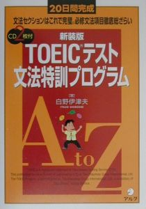 CD付TOEICテスト文法特訓プログラム