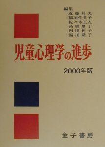 児童心理学の進歩 2000年版(vol.39)