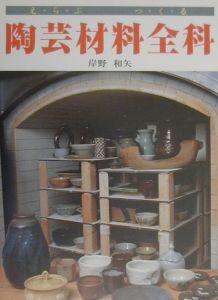 陶芸材料全科
