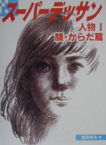 『スーパーデッサン』鶴岡孝夫