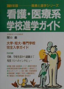 看護・医療系学校進学ガイド 〔2001年版〕