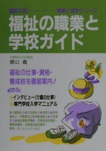 福祉の職業と学校ガイド 〔2001年版〕