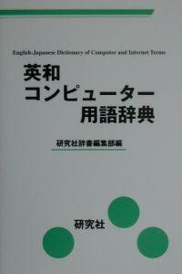 英和コンピューター用語辞典