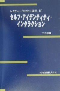 レクチャー「社会心理学」 セルフ・アイデンティティ・インタラクション