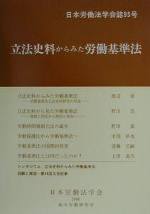 立法史料からみた労働基準法 95号