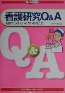 看護研究Q&A