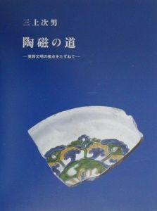 『陶磁の道』三上次男