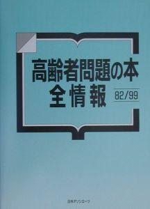 高齢者問題の本全情報 82/99