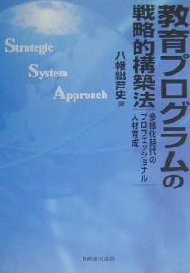 教育プログラムの戦略的構築法