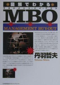 図解でわかるMBO(マネジメント・バイ・アウト)