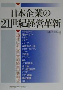 日本企業の21世紀経営革新