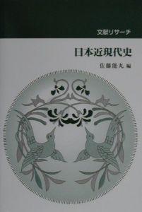 『文献リサーチ日本近現代史』佐藤能丸