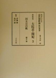 明治人による近代朝鮮論影印叢書 大院君・閔妃 第8巻