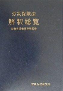 労災保険法解釈総覧