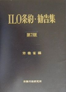 ILO条約・勧告集