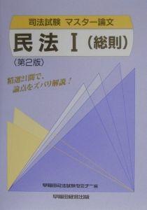 司法試験マスター論文 民法・(総則)