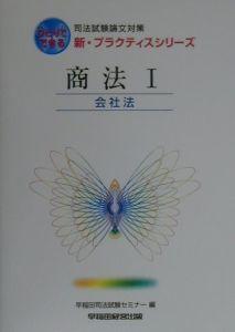新・プラスティスシリーズ 商法・ 会社法