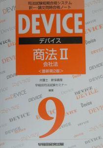 デバイス商法 会社法