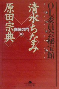 OL 委員会秘宝館スペシャル 「肉体の門」 編