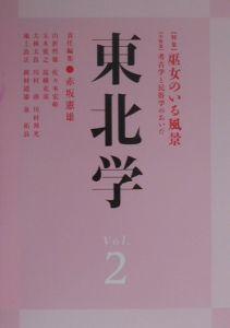 東北学 特集:巫女のいる風景 vol.2
