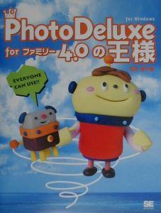 PhotoDeluxe forファミリー4.0の王様