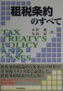 租税条約のすべて