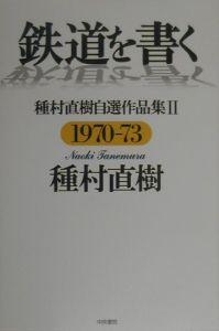 鉄道を書く 2(1970ー73)