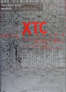 『XTCソング・ストーリーズ』XTC